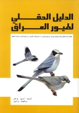 birds_of_iraq_front_cover_resize.jpg